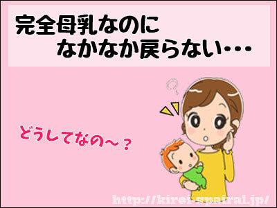 産後に完全母乳育児でも痩せないのはなぜ?楽にスリム化計画