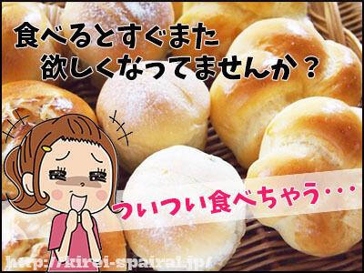 ダイエットで甘いお菓子や菓子パンをやめる方法と転換術!