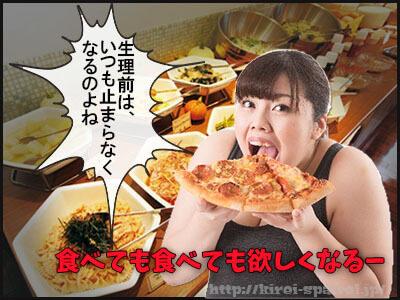生理前は食欲旺盛で太る!ダイエット中の空腹感を抑える方法